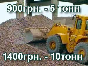 Погрузка щебня в Днепропетровске